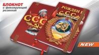 Подарочный блокнот Рожден в СССР