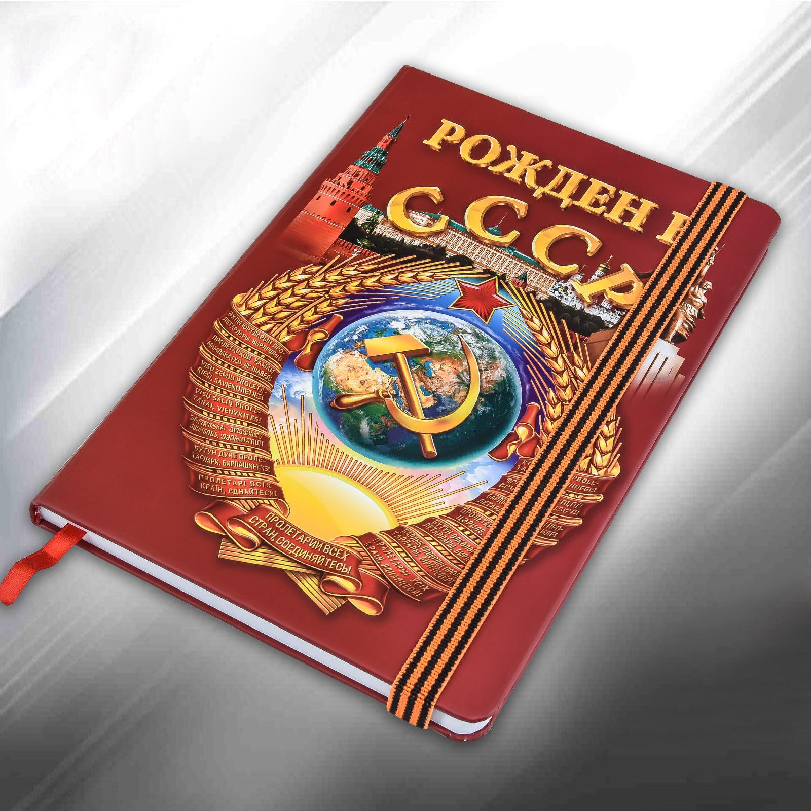 Подарочный блокнот СССР