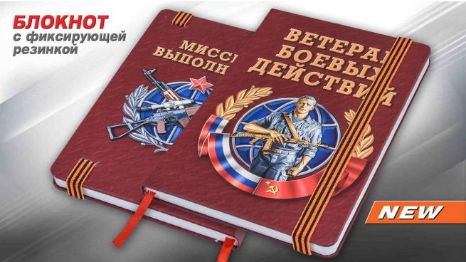 Подарочный блокнот Ветеран боевых действий