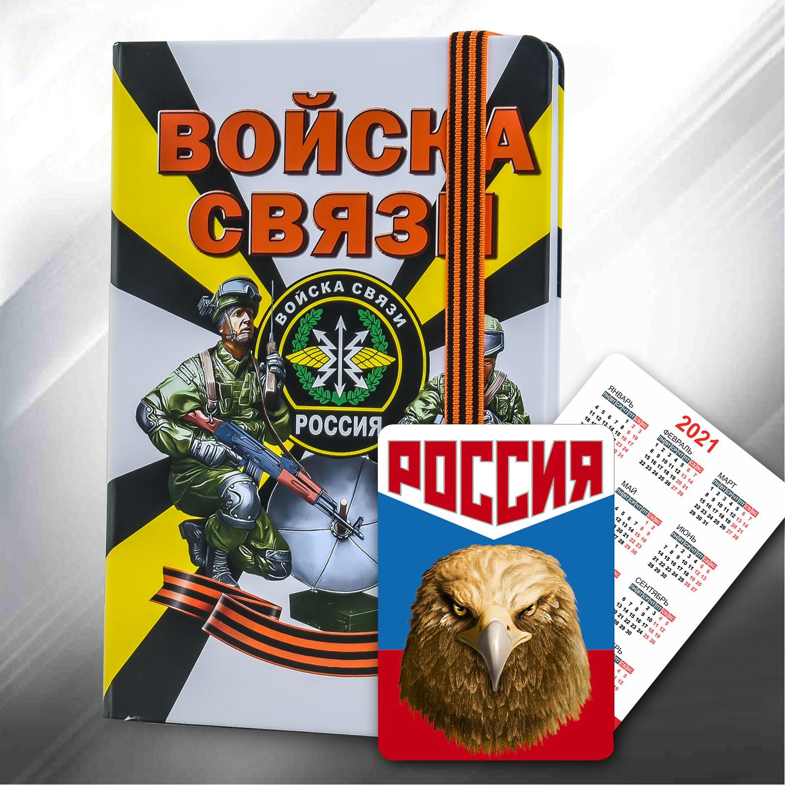 Подарочный блокнот Войска связи