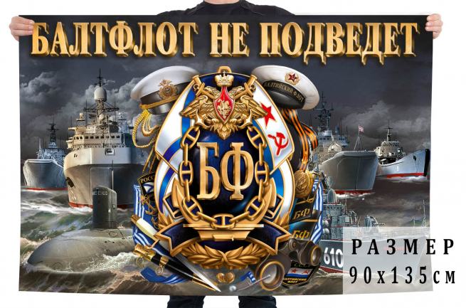 """Подарочный флаг ВМФ """"Балтфлот не подведет"""""""