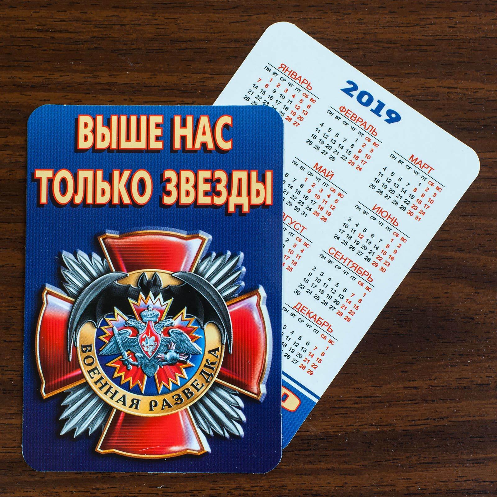 """Подарочный календарик на 2019 год """"Военная разведка"""""""