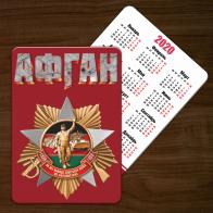 Подарочный карманный календарь Афган (на 2020 год)