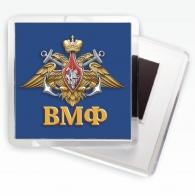 Подарочный магнит ВМФ