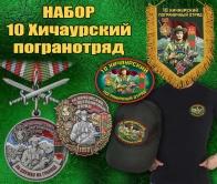 """Подарочный набор """"10 Хичаурский пограничный отряд"""""""