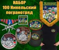 """Подарочный набор """"100 Никельский пограничный отряд"""""""