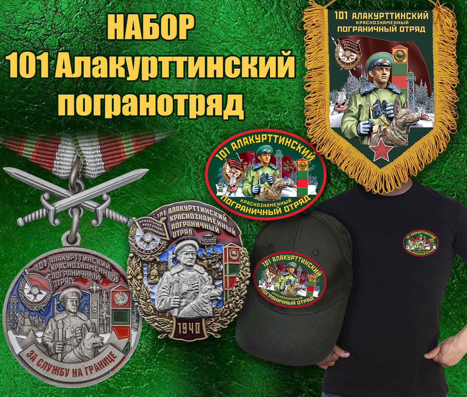 """Подарочный набор """"101 Алакурттинский пограничный отряд"""""""