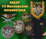 """Подарочный набор """"117 Московский погранотряд"""""""