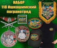 """Подарочный набор """"118 Ишкашимский пограничный отряд"""""""