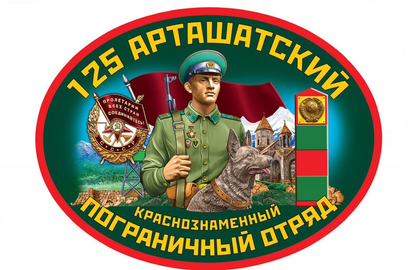 """Подарочный набор """"125 Арташатский погранотряд"""""""