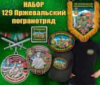"""Подарочный набор """"129 Пржевальский пограничный отряд"""""""
