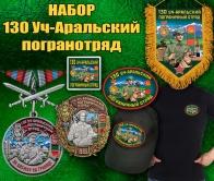 """Подарочный набор """"130 Уч-Аральский погранотряд"""""""