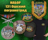 """Подарочный набор """"131 Ошский погранотряд"""""""
