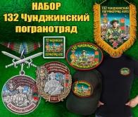 """Подарочный набор """"132 Чунджинский пограничный отряд"""""""