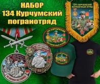 """Подарочный набор """"134 Курчумский пограничный отряд"""""""