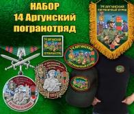 """Подарочный набор """"14 Аргунский пограничный отряд"""""""