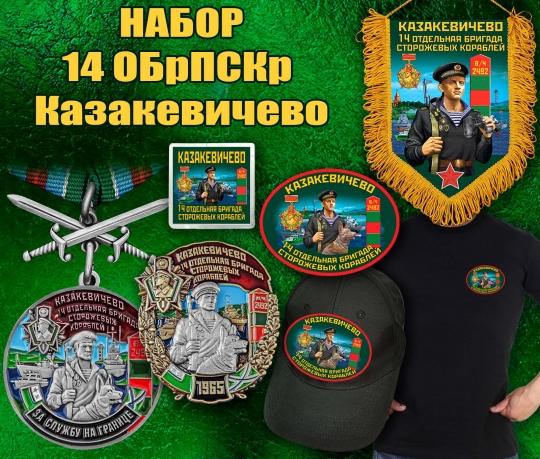 """Подарочный набор """"14 ОБрПСКр Казакевичево"""""""