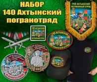 Подарочный набор 140 Ахтынский пограничный отряд
