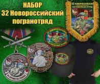 """Подарочный набор """"32 Новороссийский пограничный отряд"""""""