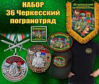 Подарочный набор 36 Черкесский пограничный отряд