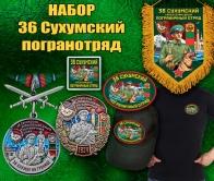 Подарочный набор 36 Сухумский пограничный отряд