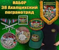 Подарочный набор 38 Ахалцихский пограничный отряд