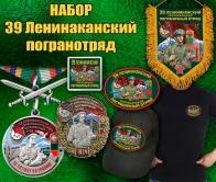 """Подарочный набор """"39 Ленинаканский пограничный отряд"""""""