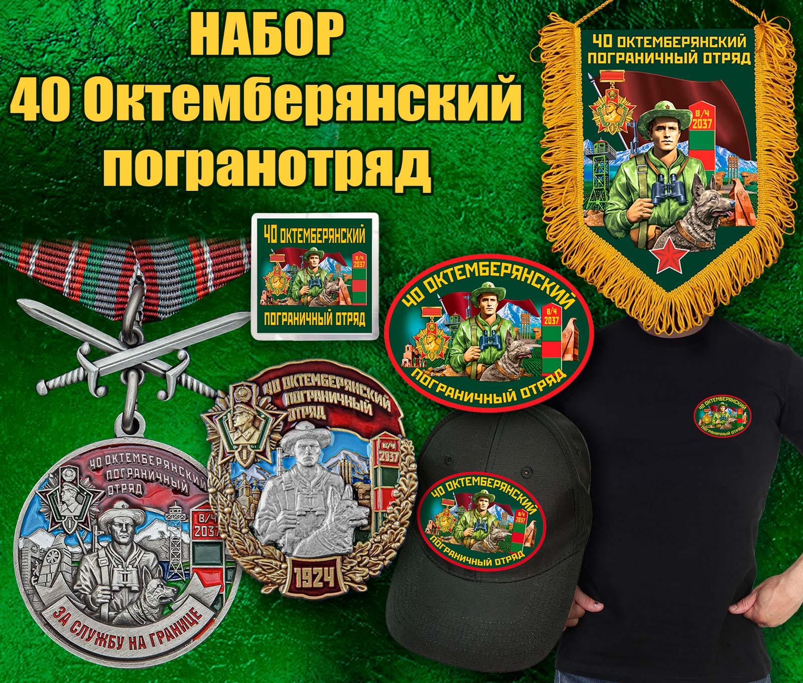 """Подарочный набор """"40 Октемберянский пограничный отряд"""""""