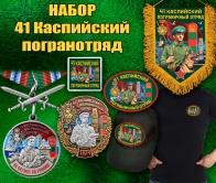 Подарочный набор 41 Каспийский пограничный отряд