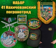 """Подарочный набор """"41 Нахичеванский пограничный отряд"""""""
