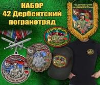 """Подарочный набор """"42 Дербентский пограничный отряд"""""""