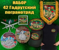 Подарочный набор 42 Гадрутский пограничный отряд