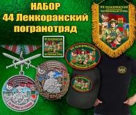"""Подарочный набор """"44 Ленкоранский пограничный отряд"""""""