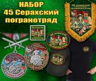 """Подарочный набор """"45 Серахский пограничный отряд"""""""