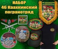 """Подарочный набор """"46 Каахкинский пограничный отряд"""""""