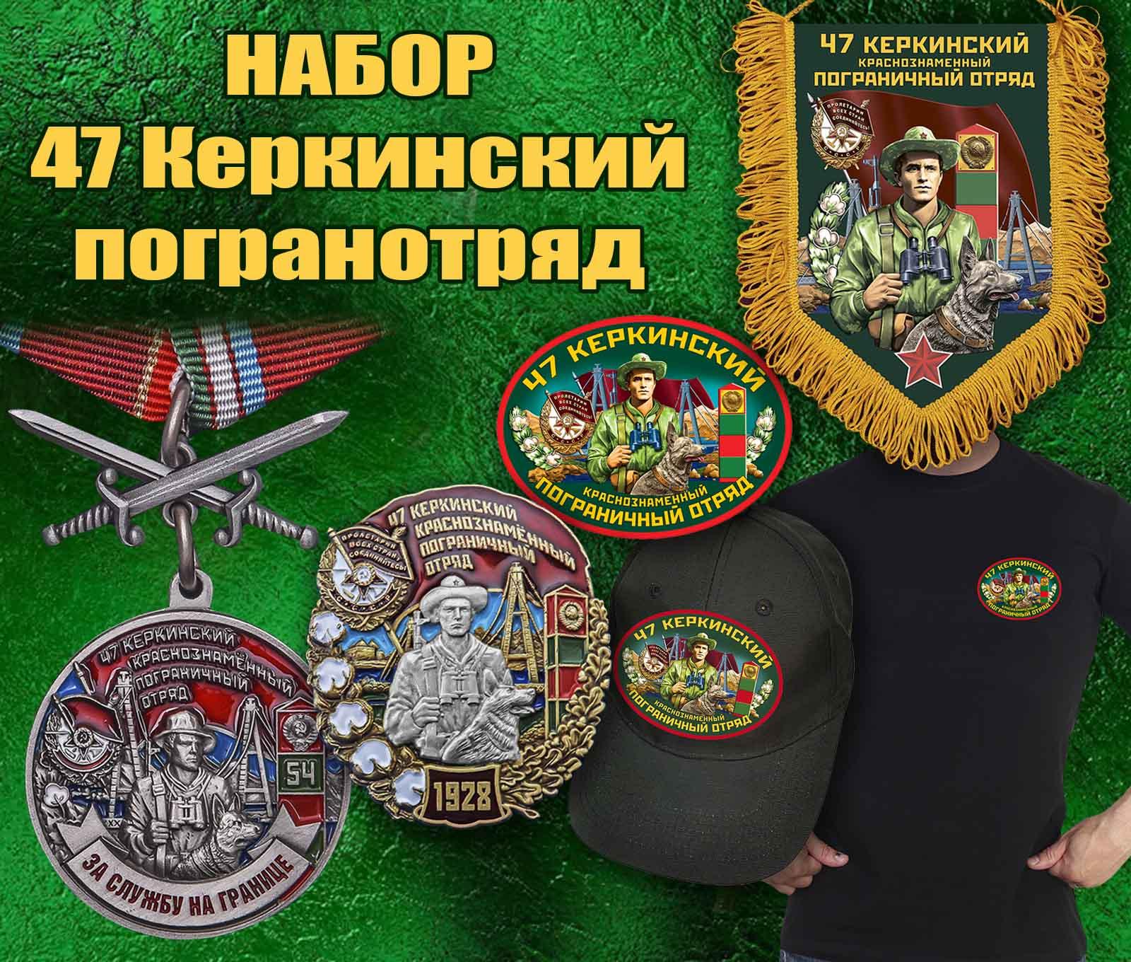 """Подарочный набор """"47 Керкинский пограничный отряд"""""""