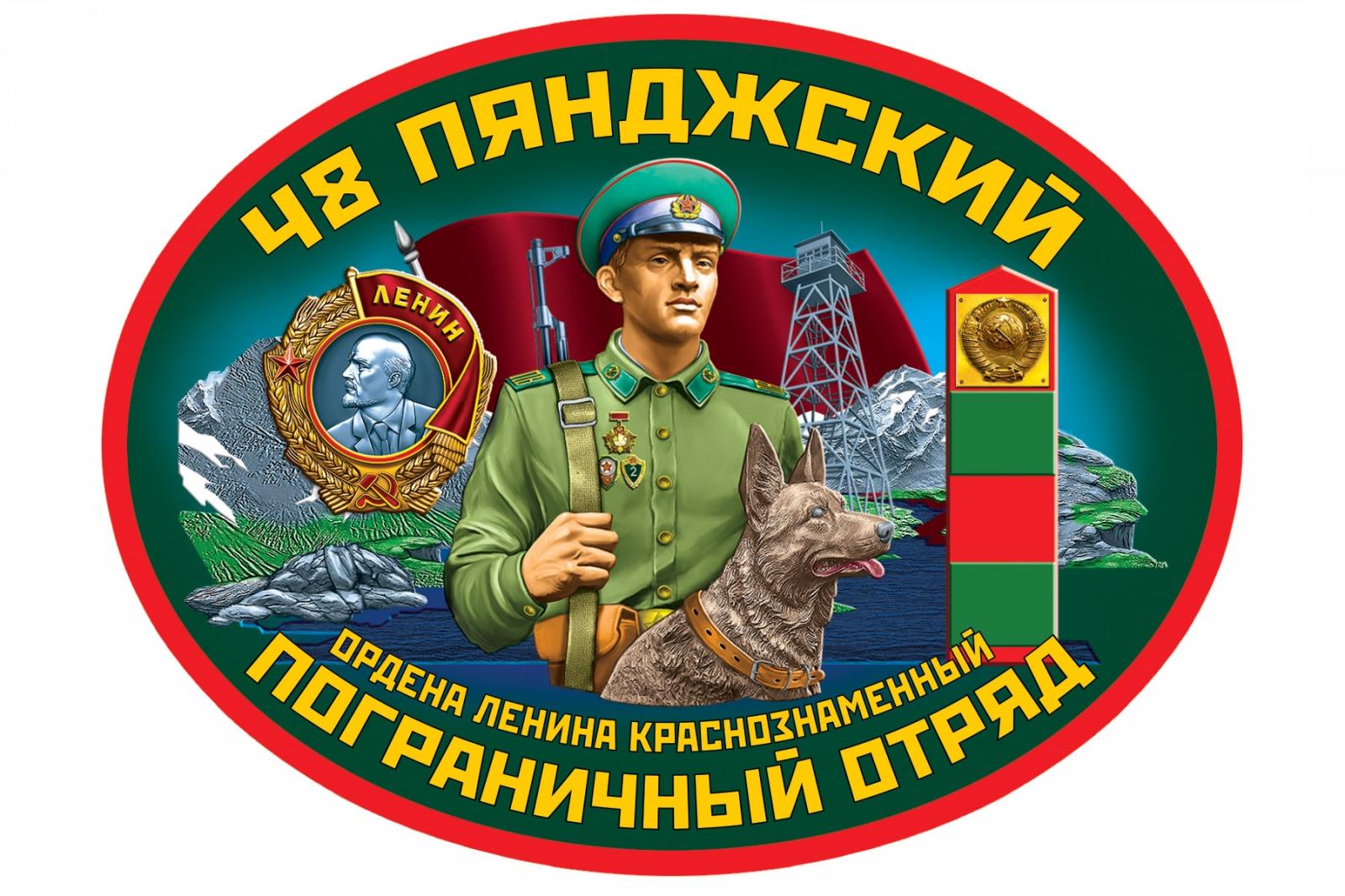 """Подарочный набор """"48 Пянджский пограничный отряд"""""""