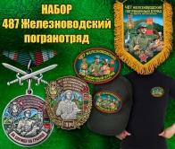"""Подарочный набор """"487 Железноводский ПООН"""""""