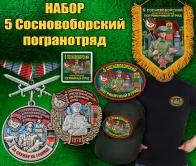 """Подарочный набор """"5 Сосновоборский пограничный отряд"""""""