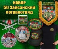 Подарочный набор 50 Зайсанский пограничный отряд