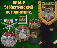 """Подарочный набор """"51 Кяхтинский пограничный отряд"""""""