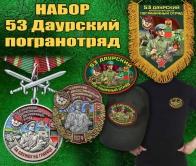 """Подарочный набор """"53 Даурский пограничный отряд"""""""
