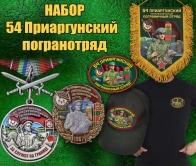 """Подарочный набор """"54 Приаргунский пограничный отряд"""""""