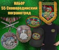 """Подарочный набор """"55 Сковородинский погранотряд"""""""