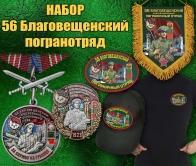 """Подарочный набор """"56 Благовещенский пограничный отряд"""""""