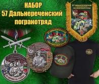 """Подарочный набор """"57 Дальнереченский пограничный отряд"""""""