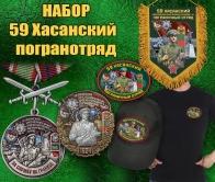 """Подарочный набор """"59 Хасанский пограничный отряд"""""""