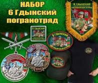 """Подарочный набор """"6 Гдынский пограничный отряд"""""""