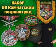 """Подарочный набор """"60 Камчатский пограничный отряд"""""""
