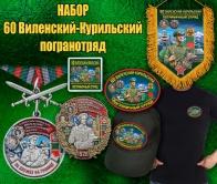 """Подарочный набор """"60 Виленский-Курильский пограничный отряд"""""""